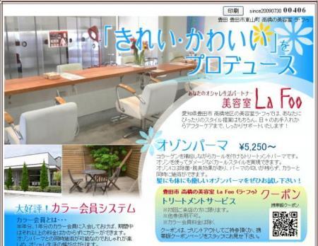 豊田市東山町の美容室ラフゥ
